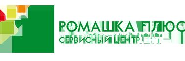 """Сервисный центр """"Ромашка Плюс"""""""